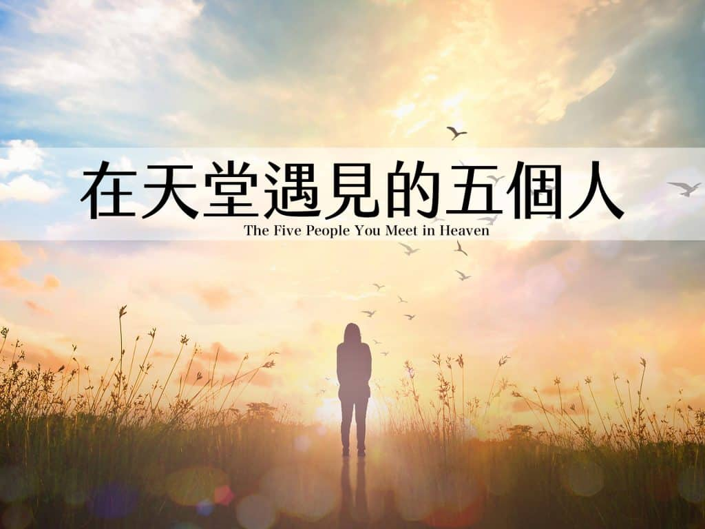 在天堂遇見的五個人-The Five People You Meet in Heaven/米奇·艾爾邦-Mitch Albom 在天堂遇見的五個人 「在天堂遇見的五個人」書評/Mitch Albom the five people you meet in heaven cover 01 1024x768